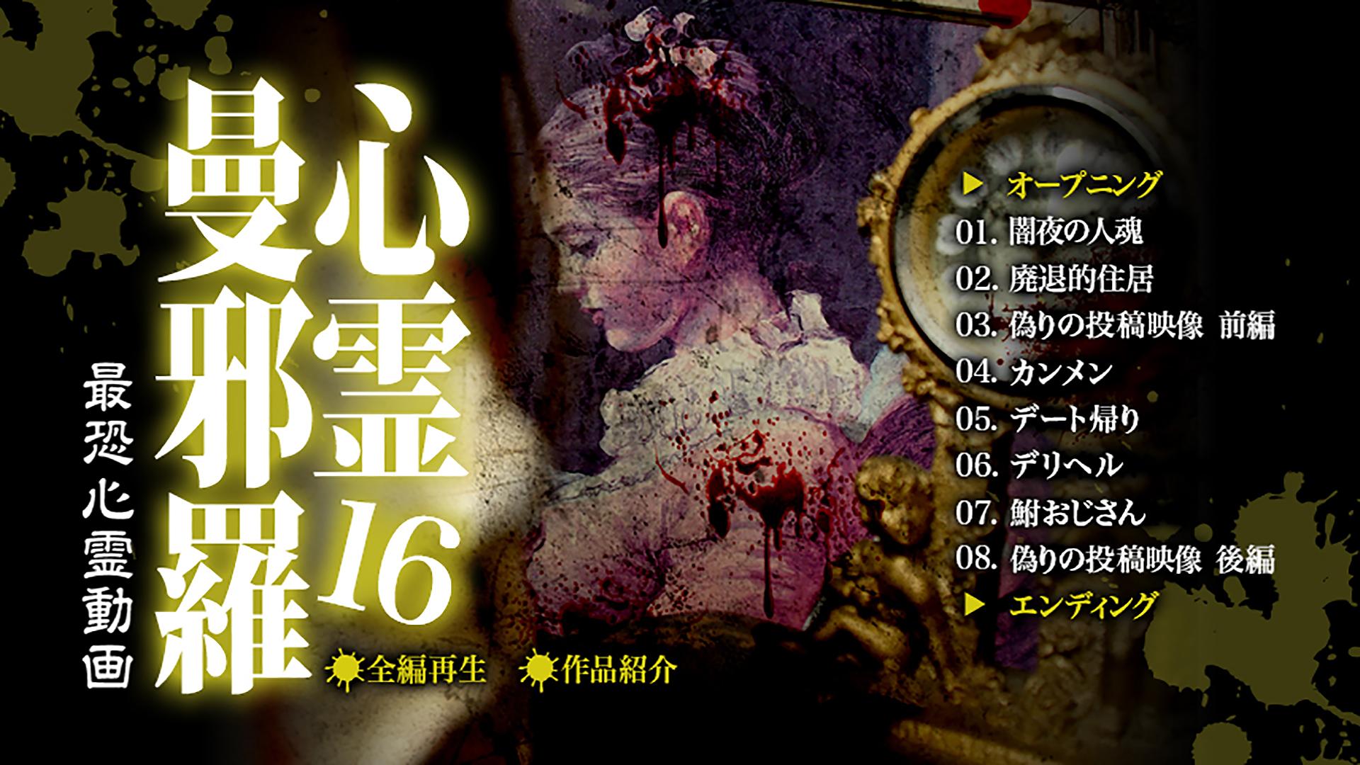 心霊曼邪羅16
