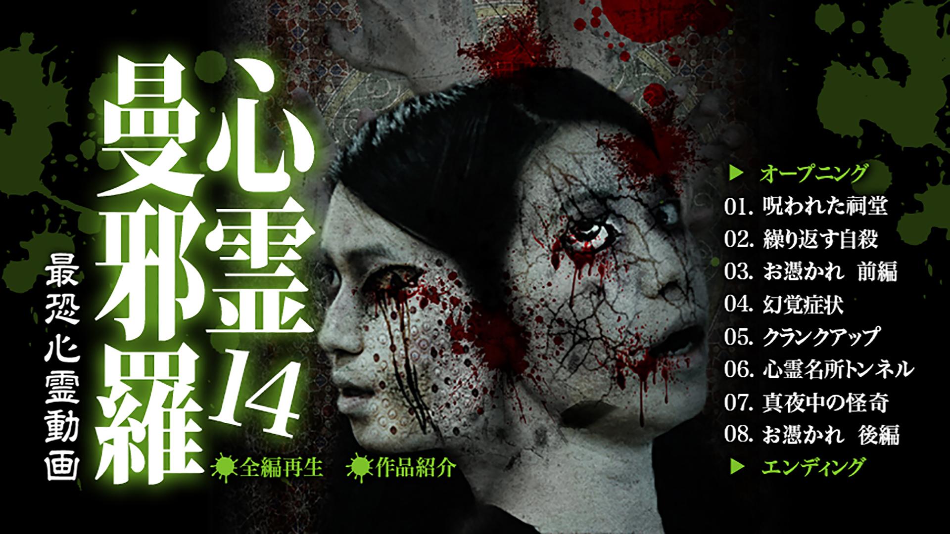 心霊曼邪羅14