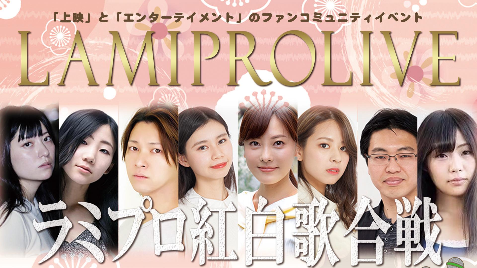 ラミプロライブ2020 Vol.1