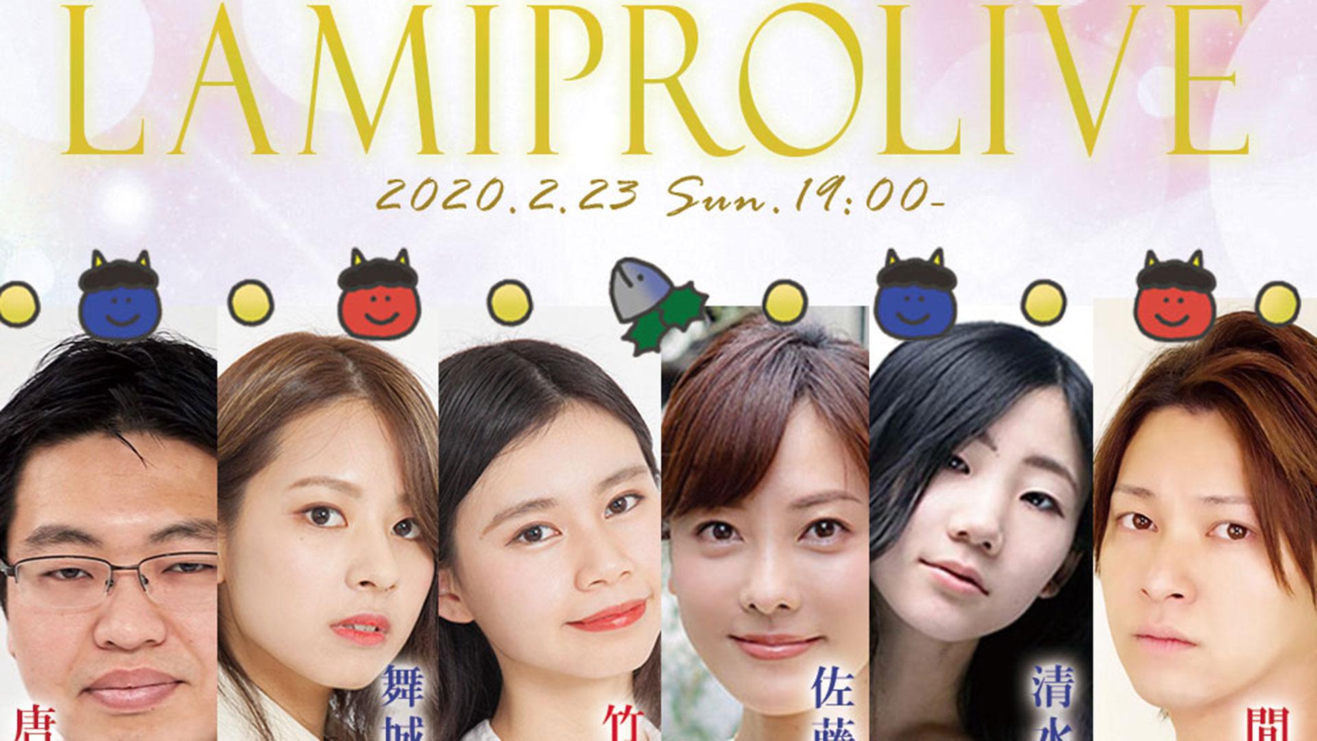 ラミプロライブ2020 Vol.2