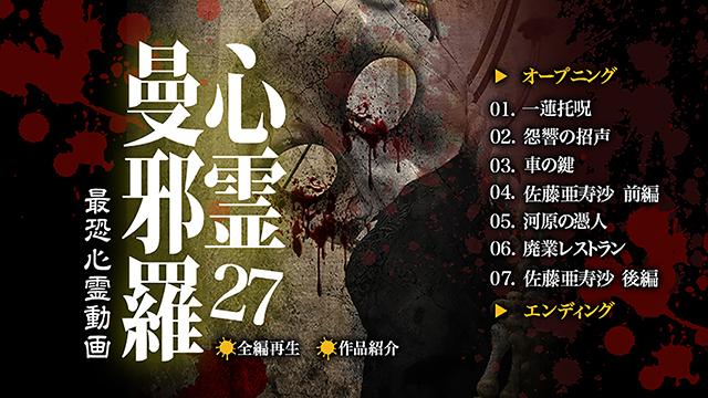 心霊曼邪羅27